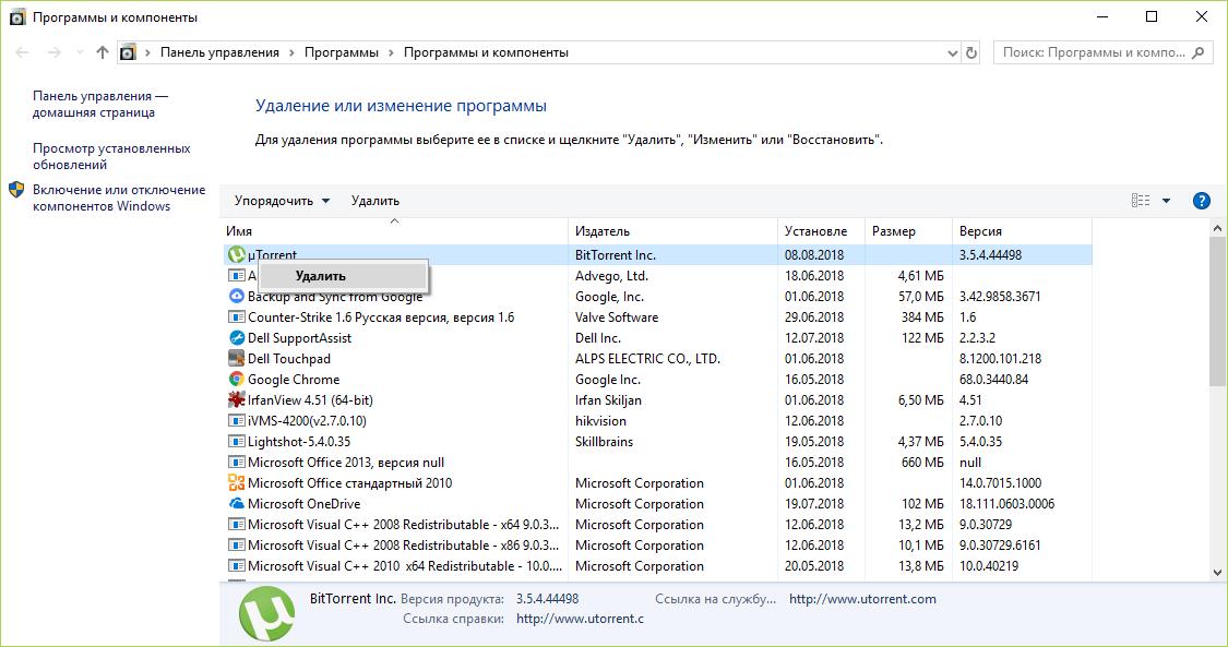 Удаление uTorrent с компьютера полностью