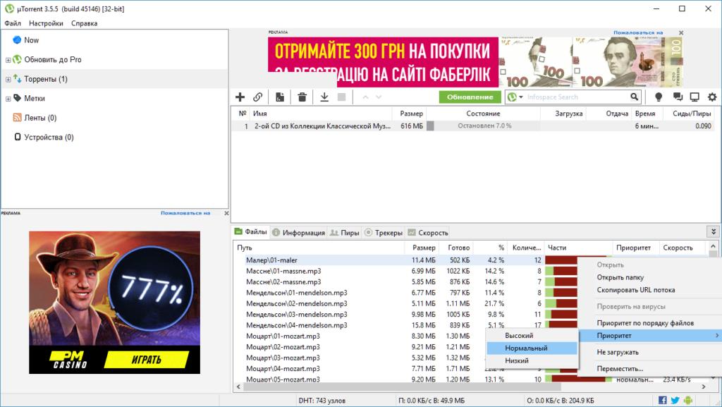 Как докачать пропущенные файлы в uTorrent?