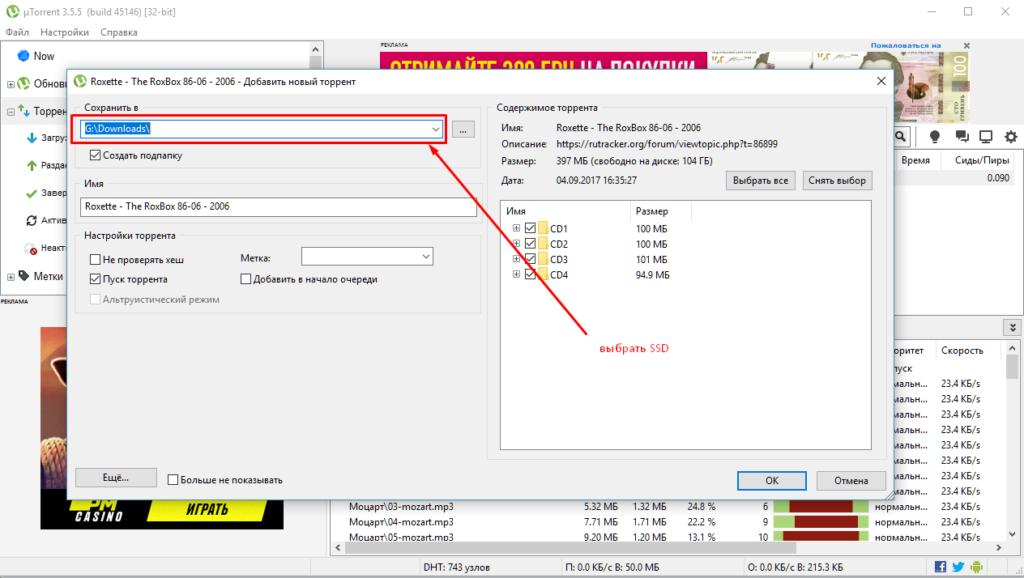 Как увеличить скорость скачивания в uTorrent