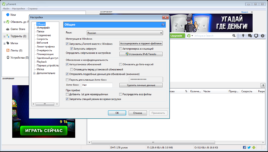 Настройки uTorrent